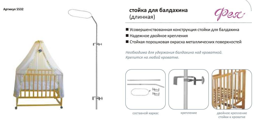 Как сделать конструкцию балдахина